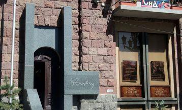 Дом-музей Егише Чаренца